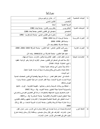 cv template word arabic resume builder cv template word arabic cv resume office templates cv templates arabic resume examples cv templates