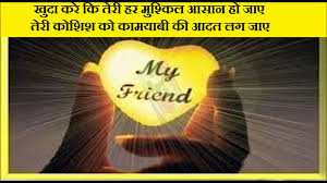 Happy Friendship day 2016- greetings, SMS Message in Hindi ...