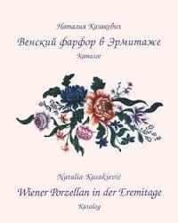 <b>Казакевич</b> Н. <b>Венский фарфор</b> в Эрмитаже. Каталог
