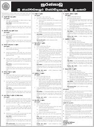 draughtsman pharmacists administrators book keepers mechanical advertisement sinhala edition