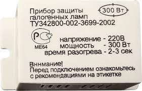 Купить <b>блок защиты для галогенных</b> ламп 150w 230v, pro11 в ...