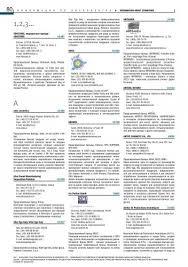 Information about exhibitors - Intercharm