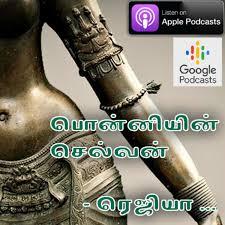 Ponniyin Selvan Tamil