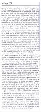 essay on hindi language essay on our national language in hindi essay on hindi language in hindi gxart orgessay in hindi language wew ipdns hulanguage essay