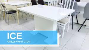 <b>Ice</b> (Айс) ST-4 HG (120-160х80x75) <b>Стол обеденный</b> - YouTube