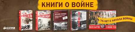В память о войне. Книги издательства «Клевер Медиа Групп»