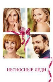 Фильм Несносные <b>леди</b> (2016) смотреть онлайн бесплатно в ...