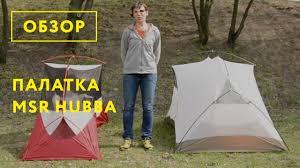 Обзор <b>палаток</b> серии Hubba от <b>MSR</b> - YouTube