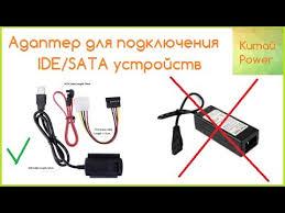 Адаптер для подключения IDE/SATA устройств. - YouTube
