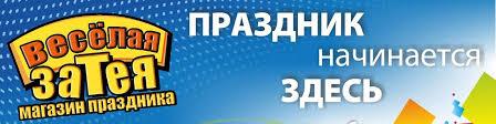 Шарики,все для <b>праздника</b>|<b>Веселая</b> затея|Белгород | ВКонтакте