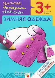 "Книга ""Зимняя <b>одежда</b>. <b>Раскраска</b> с наклейками. Для <b>детей</b> 3-5 ..."