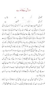 benefits of exercise urdu essay topics urdu mazmoonbenefits of exercise
