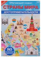 <b>Обучающий</b> плакат. Страны <b>мира</b>. Достопримечательности .80 ...