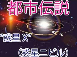 「今回の終焉説は2017年10月、惑星ニビルが地球に衝突する」の画像検索結果