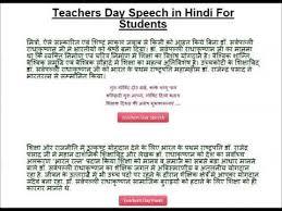 teachers essay