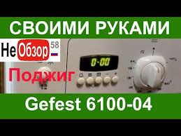<b>Gefest 1200</b> С6 инструкция, характеристики, форум, отзывы ...
