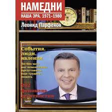 Книга «<b>Намедни</b>. Наша эра. 1971-1980», автор <b>Леонид</b> ...