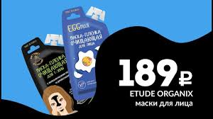 <b>Маски для лица Etude</b> organix всего 189 рублей - YouTube