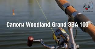 <b>Сапоги Woodland</b> Grand <b>ЭВА</b> 100 - отзывы | FishingSib