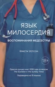 Книга <b>Язык милосердия</b>. <b>Воспоминания медсестры</b>, Уотсон ...