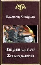 Владимир <b>Скворцов</b>. Лучшие книги