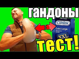 ТЕСТ ГАНДОНОВ <b>Contex</b> XXL - YouTube