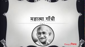 hindi essay short essay on mahatma gandhi in hindi hindi essay 23442367234823062343 short essay on mahatma gandhi in hindi mahatma gandhi par nibandh 150 words