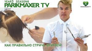 Как правильно стричь <b>бритвой</b>. Вячеслав Дюденко парикмахер тв ...