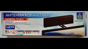 "<b>Антенна</b> комнатная ""<b>Дельта</b>"" <b>Цифра</b> ПЛЮС DVB-T2 - YouTube"