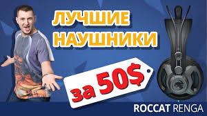 Обзор Игровых <b>Наушников Roccat Renga</b>! Розыгрыш Билетов На ...