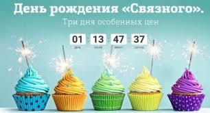 Смартфоны и электроника в Связном в Ростове-на-Дону ...