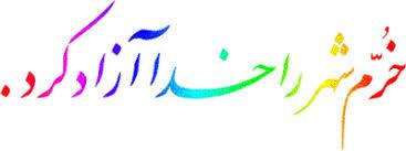 نتیجه تصویری برای تصاویر اصلی متحرک آزاد سازی خرمشهر
