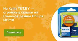 Купить <b>Сменное лезвие</b> Philips QP210 в Минске с доставкой из ...