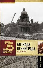 <b>75</b> лет Великой Победы - серия <b>книг</b> издательства <b>АСТ</b>