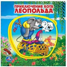 <b>Приключения</b> кота Леопольда   Купить книгу с доставкой   My ...