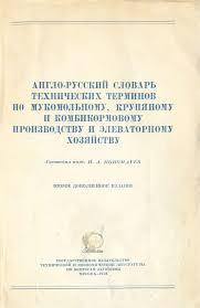 англо-русский словарь технических терминов по мукомольному ...