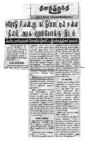 Image result for நிலம் பாதிரிகள்