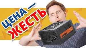 ЧТО ЖДАТЬ от ДЕШМАНА <b>DeepCool</b> на 650 ВАТТ! - YouTube