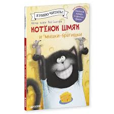 <b>Clever Скоттон</b> Р. Книжка Котенок Шмяк и мышки-братишки ...