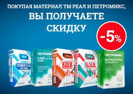<b>Шпаклевка</b> - цена в СПб за м2, купить для стен