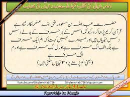 islamic wallpapers urdu hadees and tafseer in wallpapers plz share this link islamic wallpapers urdu hadees and tafseer in wallpapers plz share this ahades 7 hadees free