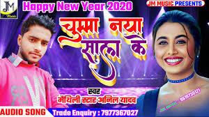 Anil Yadav ka Naya Sal Wala Gana 2020 - Chhuma Naya saal ke ...