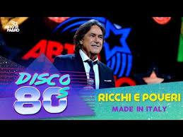️ <b>Ricchi</b> E <b>Poveri</b> - <b>Made</b> in Italy (Дискотека 80-х 2015, Авторадио)