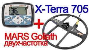 Minelab X-Terra 705 + <b>катушка MARS</b> Goliaf двухчастотка. Первое ...