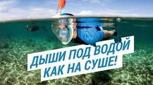 <b>Маска</b> для подводного плавания Easybreath Tribord. Дыши под ...
