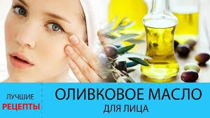 <b>Оливковое масло для лица</b>. ПОЛЬЗА и ПРИМЕНЕНИЕ ...