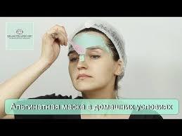 <b>Альгинатная маска для</b> лица в домашних условиях - YouTube