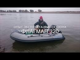 Лодка Флагман 320.Как разваливается лодка из ПВХ !!Лодка ...