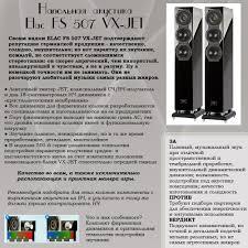 Экспресс-обзор: <b>напольная акустика Elac FS</b> 507 VX-JET ...