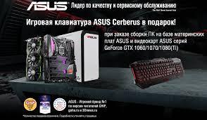 <b>Клавиатура ASUS Cerberus</b> в подарок
